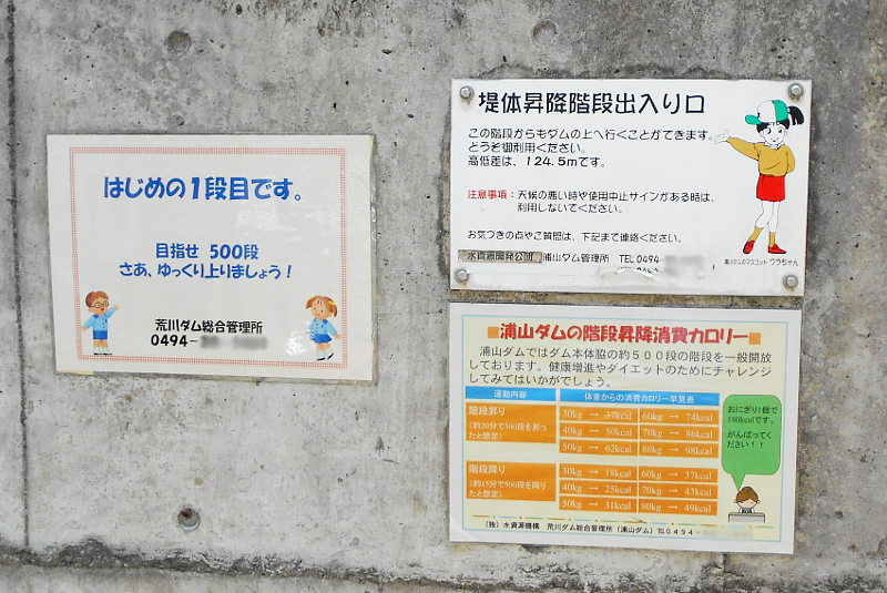 秩父・浦山ダム2016その2・ダムの内部を探検-9617