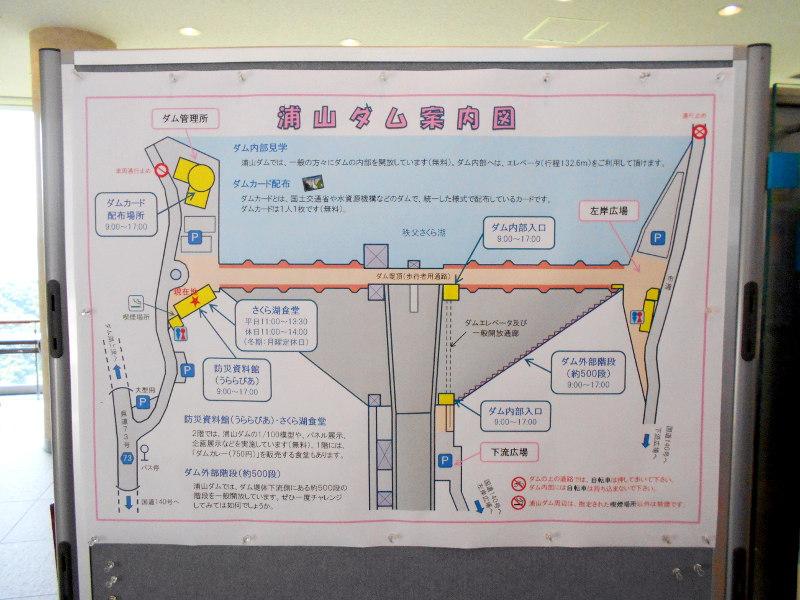 秩父・浦山ダム2016その3・ダムのてっぺんを探検-9720