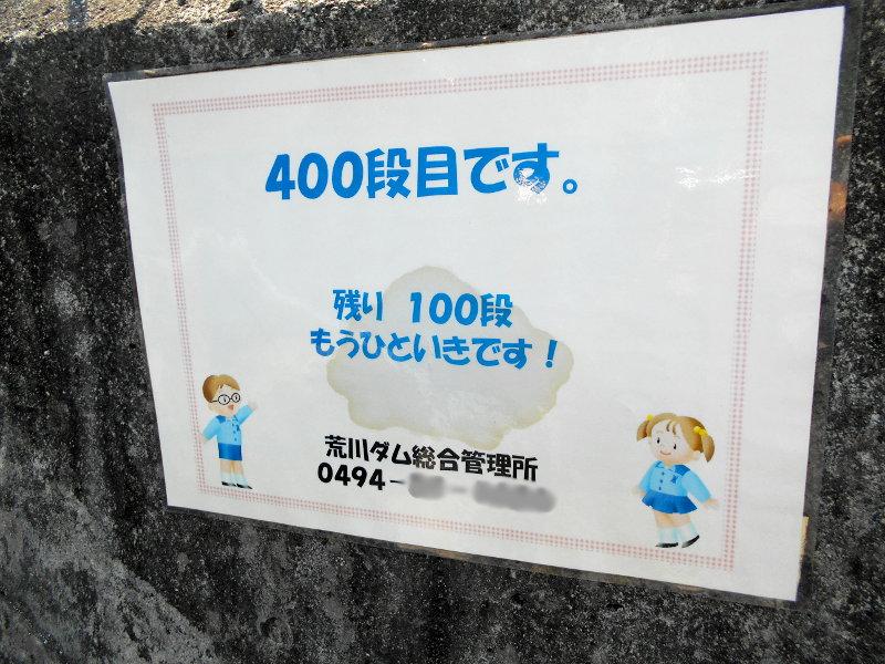 秩父・浦山ダム2016その4・ダムの階段との戦い-9808