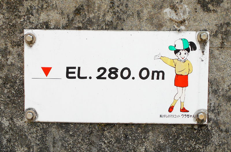 秩父・浦山ダム2016その4-9816