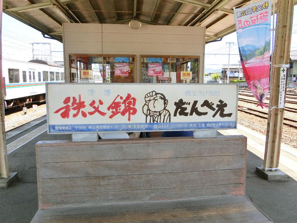 秩父鉄道の貨車「ヲキ」を楽しむ・その2影森駅から三輪駅へ2018春-9207