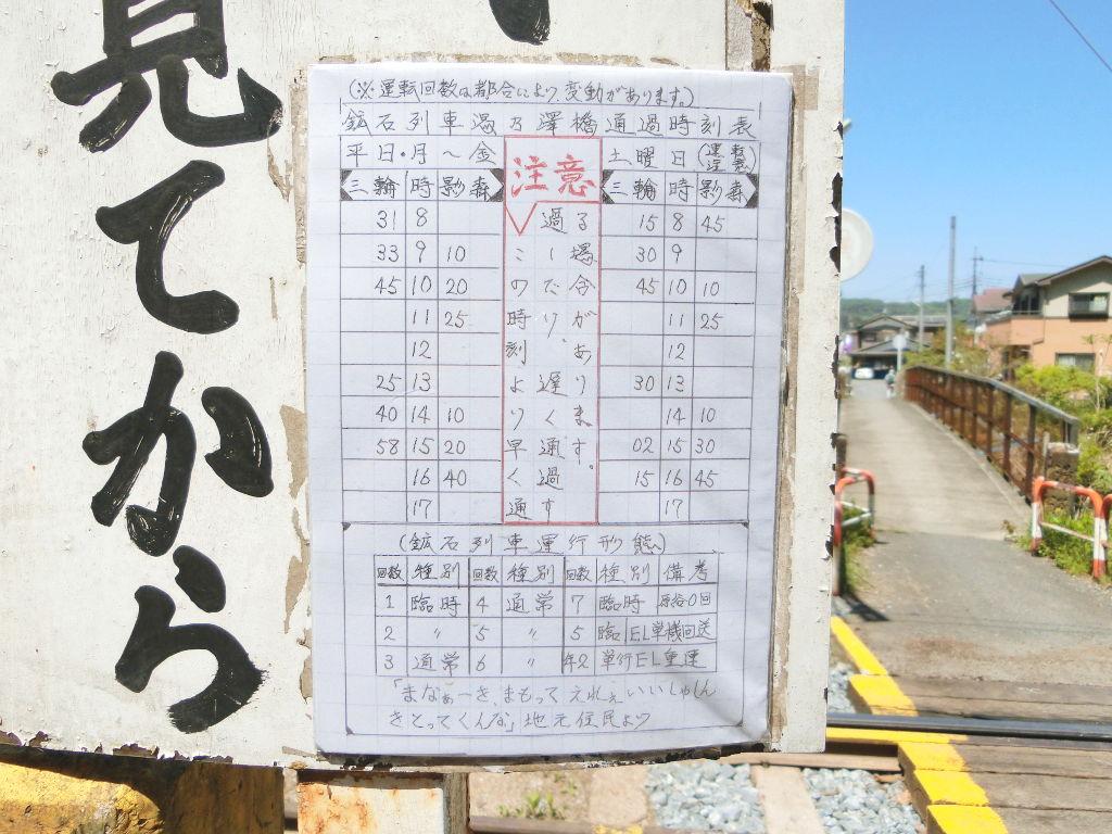 秩父鉄道の貨車「ヲキ」を楽しむ・その2影森駅から三輪駅へ2018春-9219