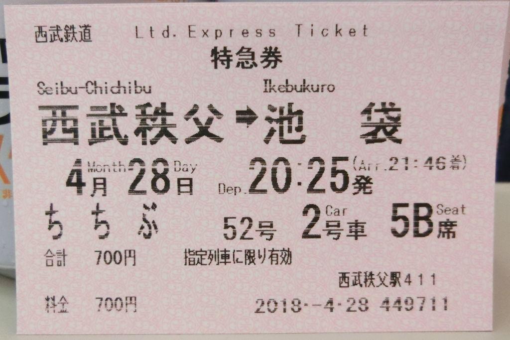 秩父鉄道の貨車「ヲキ」を楽しむ・その6秩父駅からジンギスカン2018春-9626
