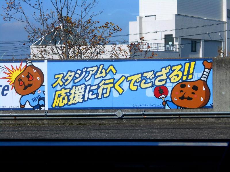 行くぞ!松山2016冬その2・到着-7216