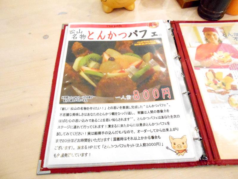 行くぞ!松山2016冬その3・清まる「とんかつパフェ」-7312
