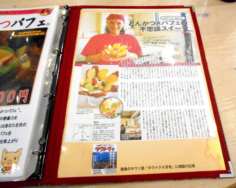 行くぞ!松山2016冬その3・清まる「とんかつパフェ」-7313