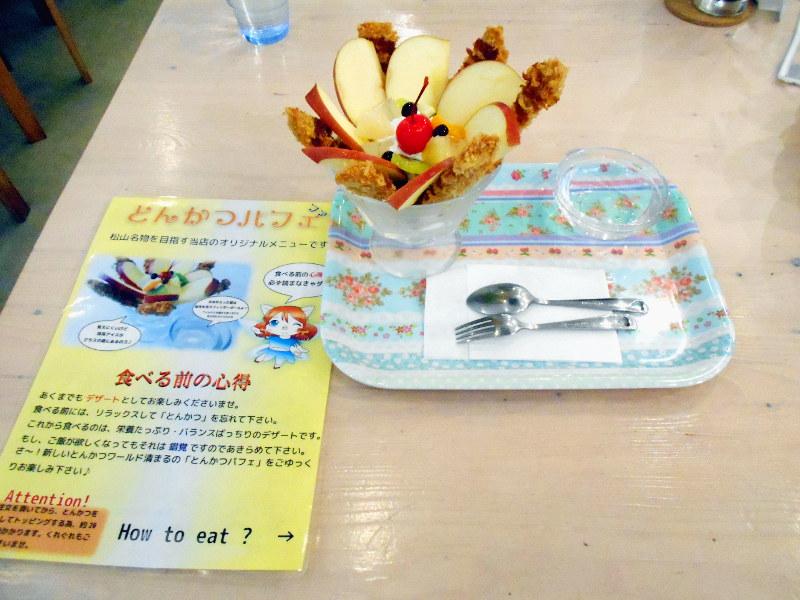 行くぞ!松山2016冬その3・清まる「とんかつパフェ」-7315