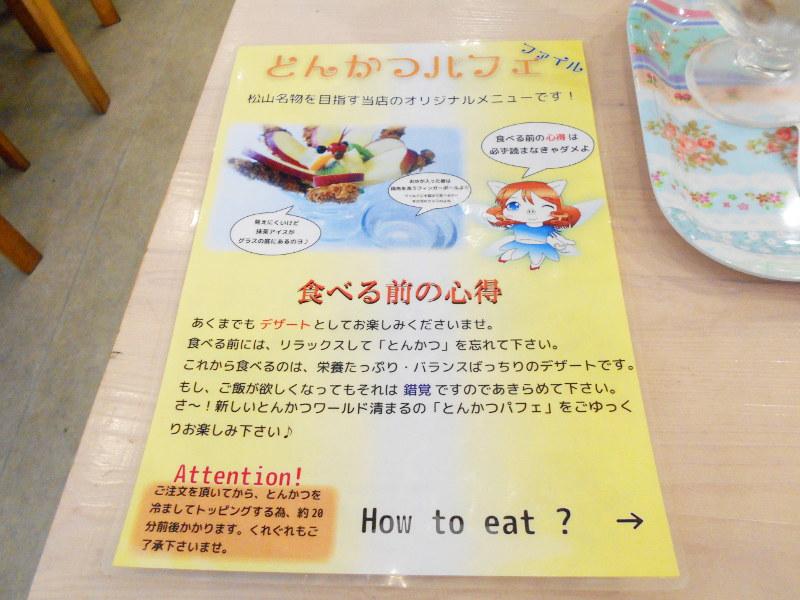 行くぞ!松山2016冬その3・清まる「とんかつパフェ」-7317