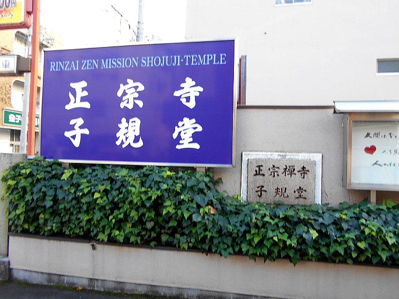行くぞ!松山2016冬その4・子規堂-7403