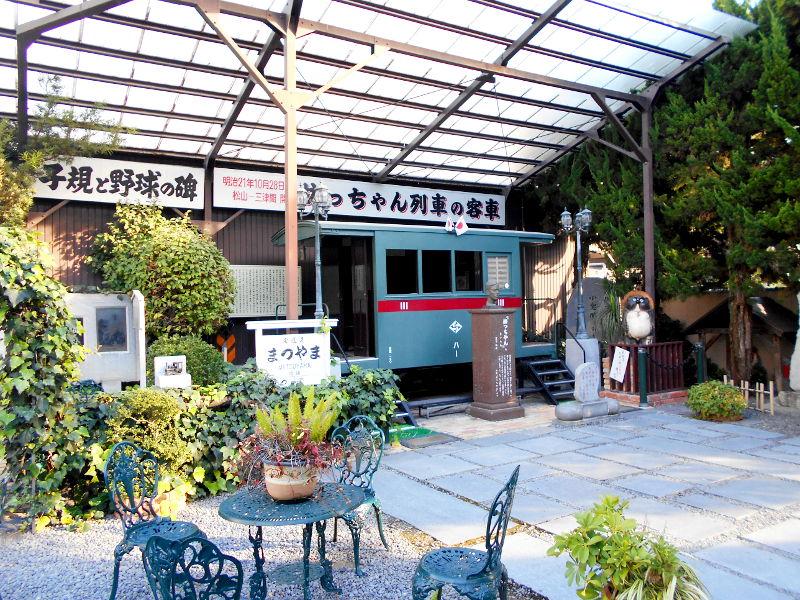 行くぞ!松山2016冬その4・子規堂-7414