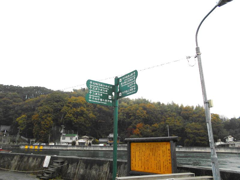 行くぞ!松山2016冬その8・三津の渡し-7835