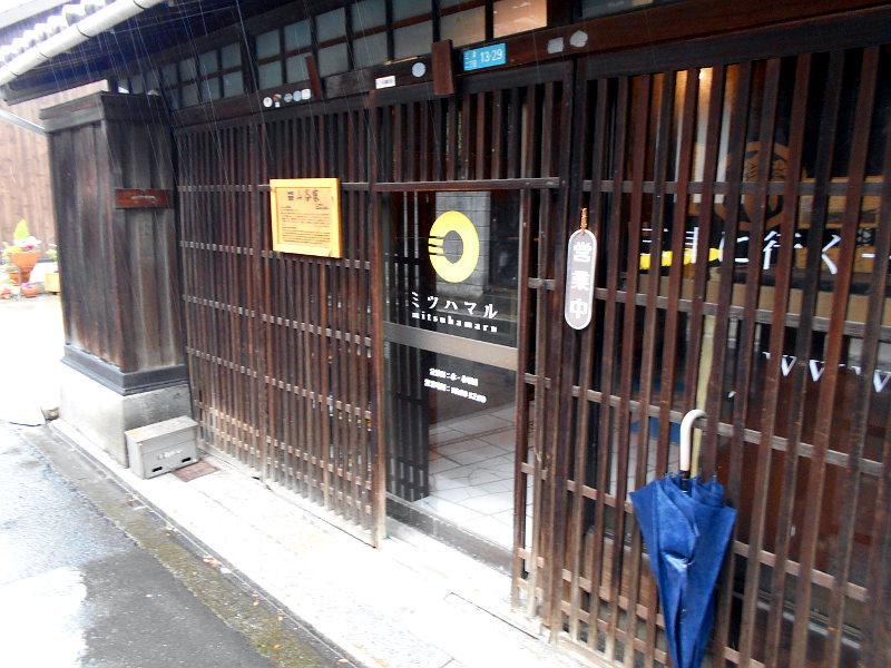 行くぞ!松山2016冬その9・雨の三津浜散歩-7915