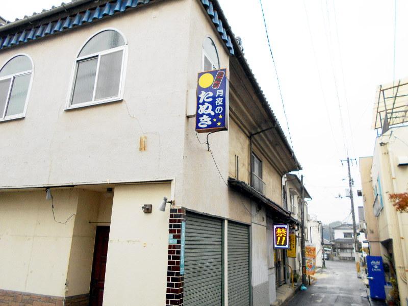 行くぞ!松山2016冬その9・雨の三津浜散歩-7926