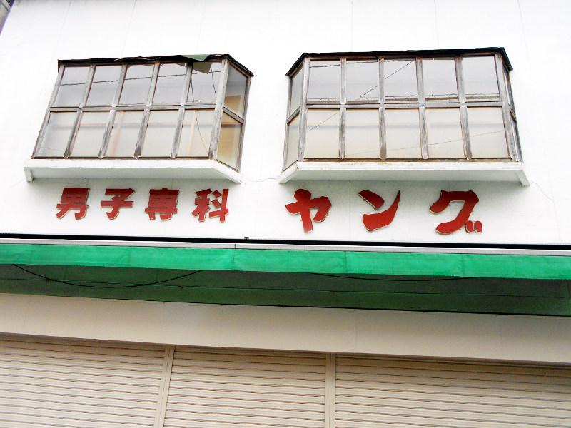 行くぞ!松山2016冬その9・雨の三津浜散歩-7933