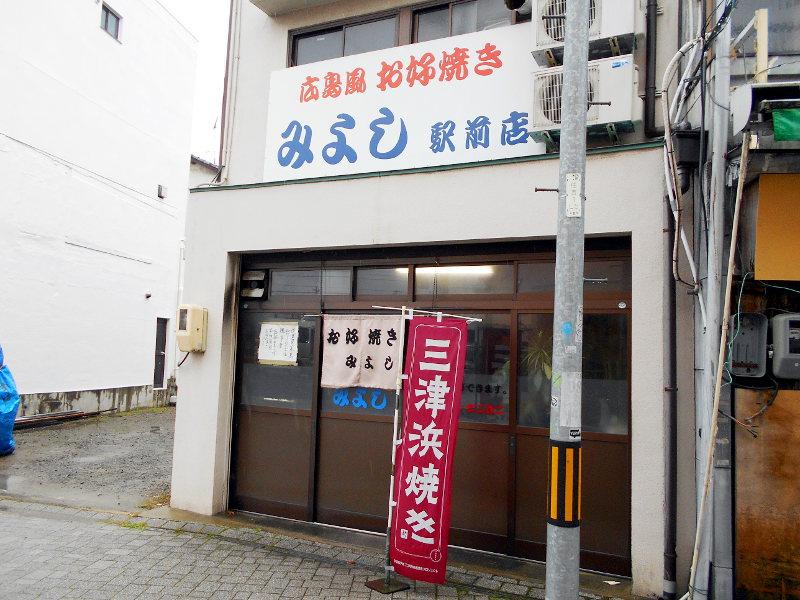 行くぞ!松山2016冬その10・三津浜焼き「みよし」-8002