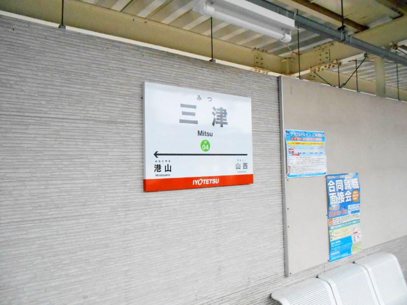 行くぞ!松山2016冬その11・伊予鉄道と道後温泉-8106