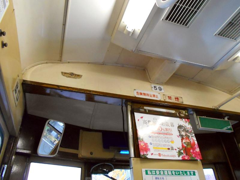 行くぞ!松山2016冬その11・伊予鉄道と道後温泉-8116