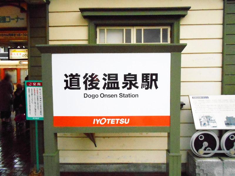 行くぞ!松山2016冬その11・伊予鉄道と道後温泉-8118