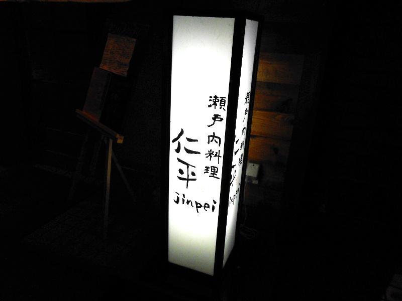 行くぞ!松山2016冬その12・瀬戸内料理「仁平」-8204