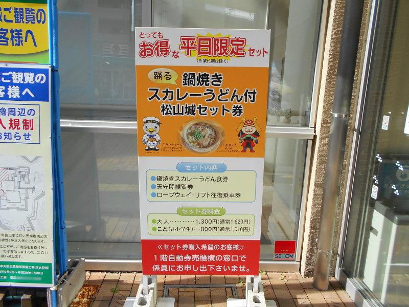 行くぞ!松山2016冬その13・松山城-前編-8310