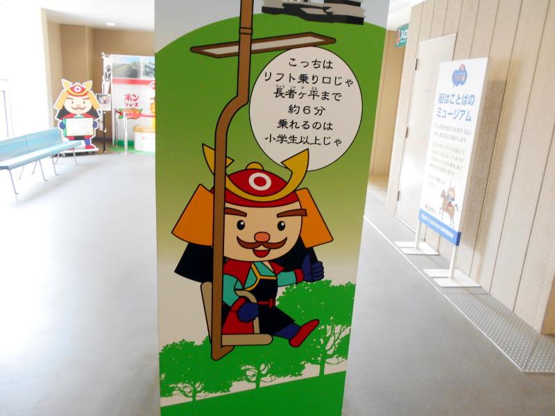 行くぞ!松山2016冬その13・松山城-前編-8316