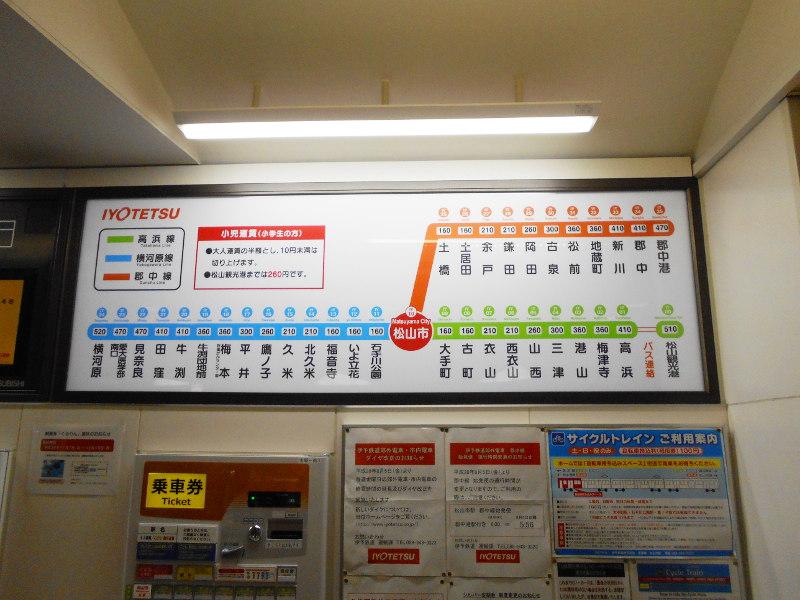 行くぞ!松山2016冬その17・市駅から松山駅へ-8701