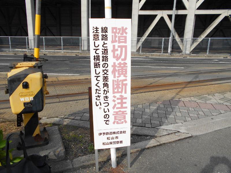 行くぞ!松山2016冬その17・市駅から松山駅へ(大手町駅の平面交差)-8709