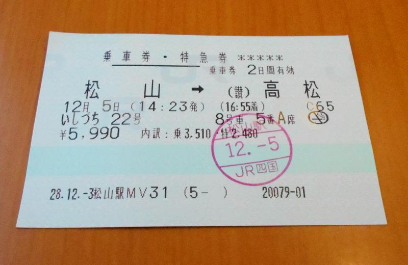 行くぞ!松山2016冬その19・いしづち22号で高松へ-8905