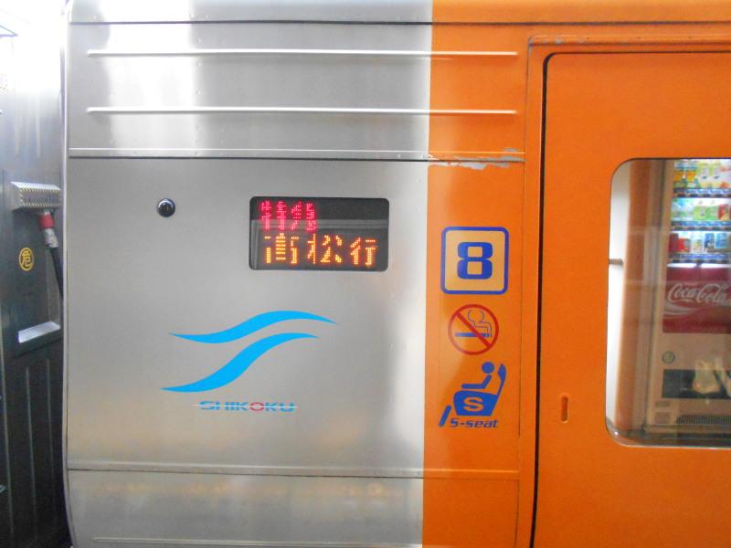 行くぞ!松山2016冬その19・いしづち22号で高松へ-8911
