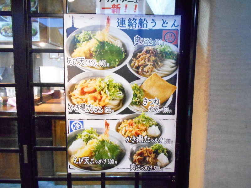行くぞ!松山2016冬その19・いしづち22号で高松へ-8938