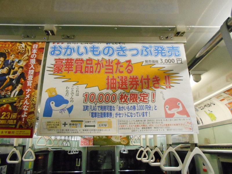 行くぞ!松山2016冬その20・高松アーケード街-9007