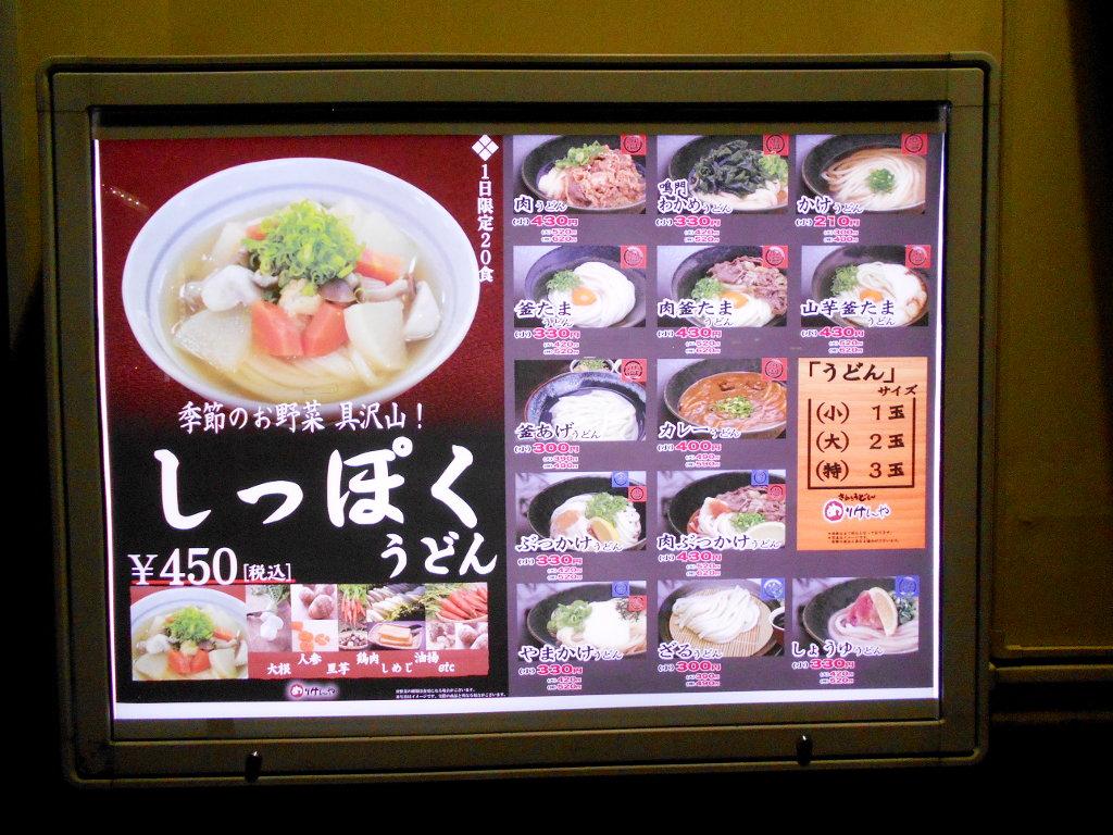 行くぞ!松山2016冬その20・高松アーケード街-9041