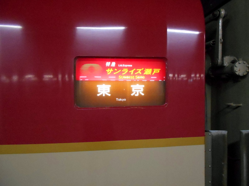 行くぞ!松山2016冬その21・寝台特急サンライズ瀬戸・前編-9113