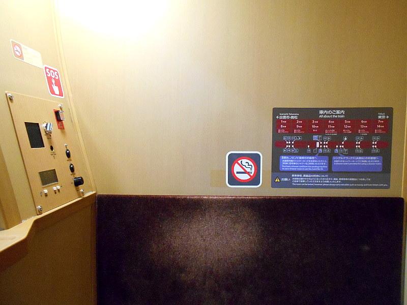行くぞ!松山2016冬その21・寝台特急サンライズ瀬戸・前編-9123