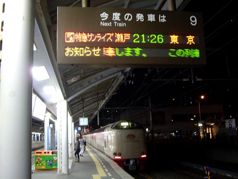 寝台特急「サンライズ瀬戸」2013その1-7104