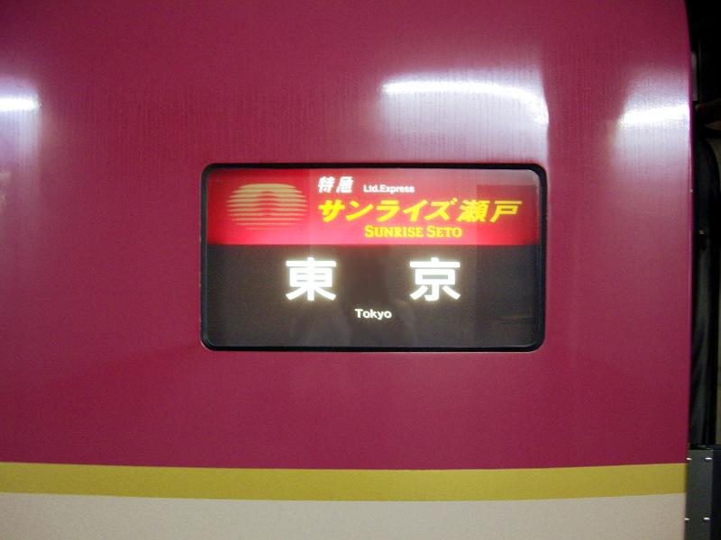 寝台特急「サンライズ瀬戸」2013その1-7106