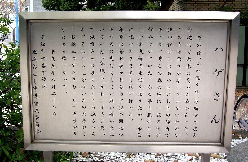 香川・高松市街2013-8007