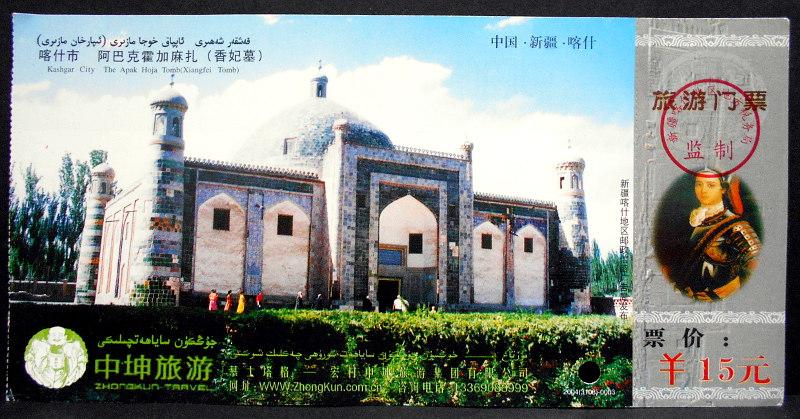 シルクロード一人旅「我的長征2006」その9・カシュガル・香妃墓と並木道-0906