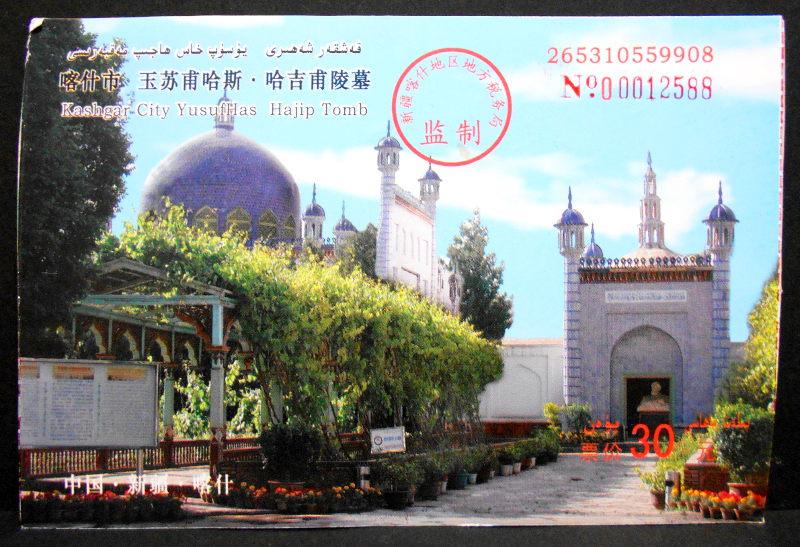 シルクロード一人旅「我的長征2006」その11・カシュガル・ユスフ-ハズ-ジャジェブ墓-1107