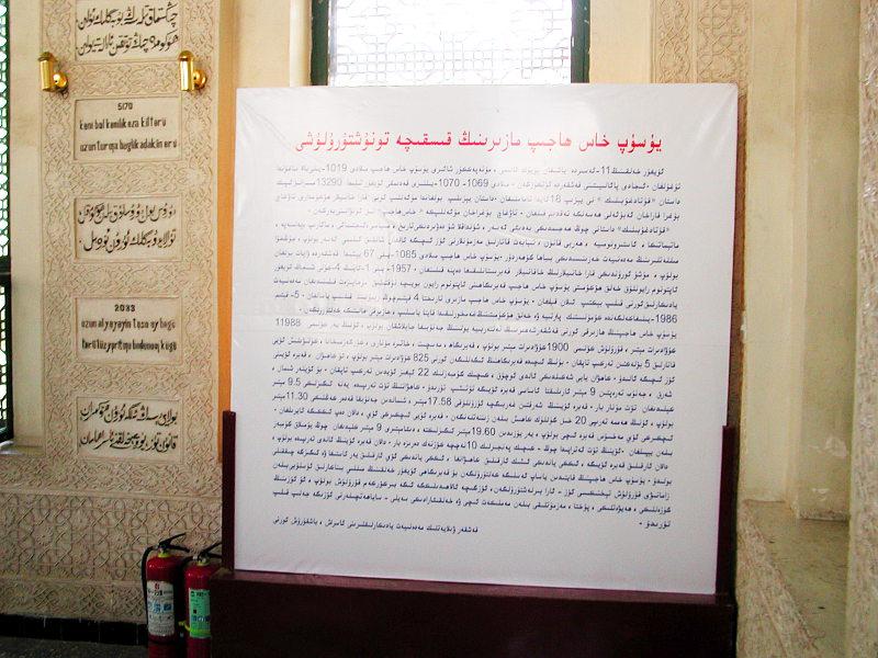 シルクロード一人旅「我的長征2006」その11・カシュガル・ユスフ-ハズ-ジャジェブ墓-1121