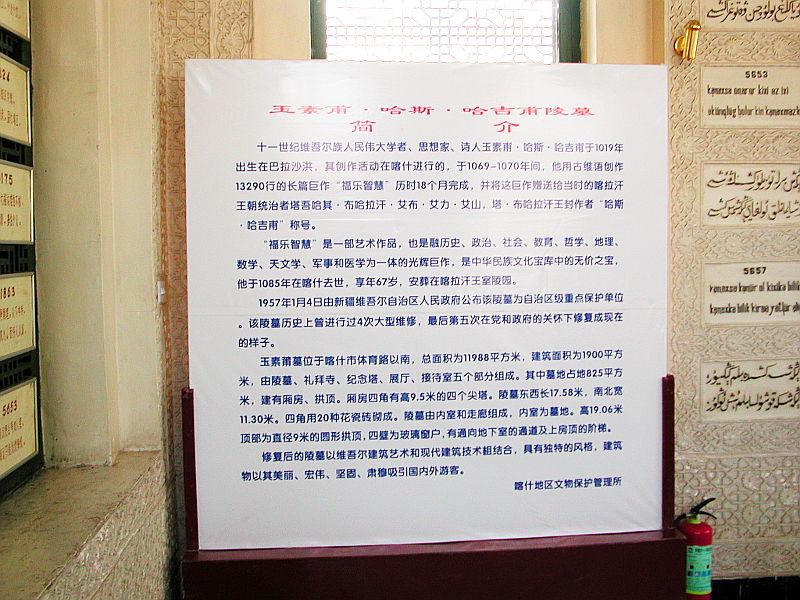 シルクロード一人旅「我的長征2006」その11・カシュガル・ユスフ-ハズ-ジャジェブ墓-1122