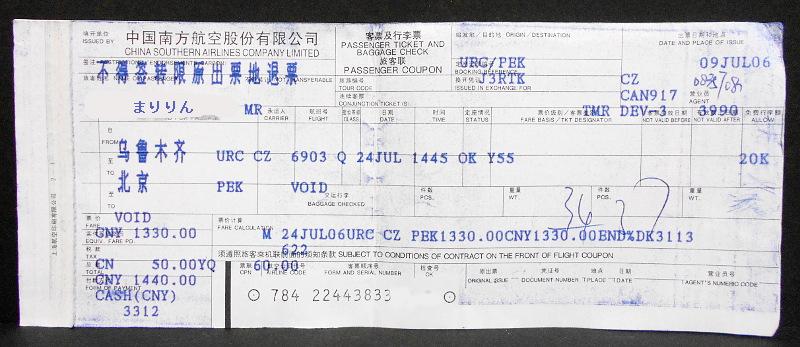 シルクロード一人旅「我的長征2006」その13・カシュガル・切符を買ってのんびり-1305