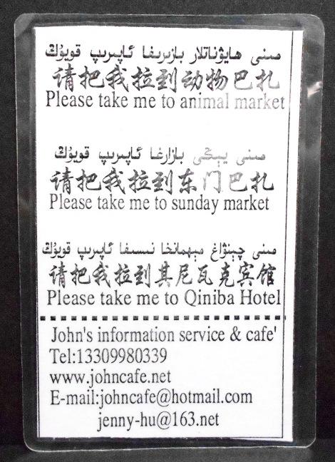 シルクロード一人旅「我的長征2006」その14・カシュガル・老城を歩く-1425