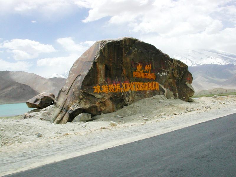 シルクロード一人旅「我的長征2006」その17・カラクリ湖-1720