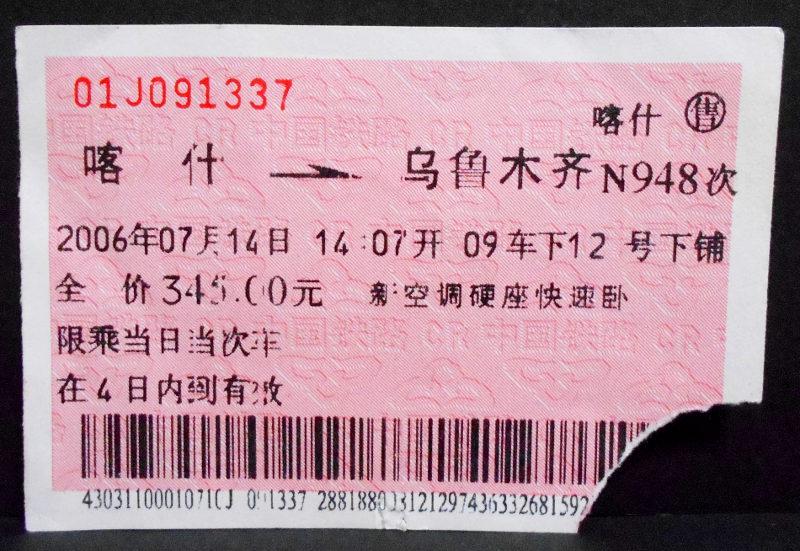 シルクロード一人旅「我的長征2006」その20・カシュガル・駅と寝台列車-2014