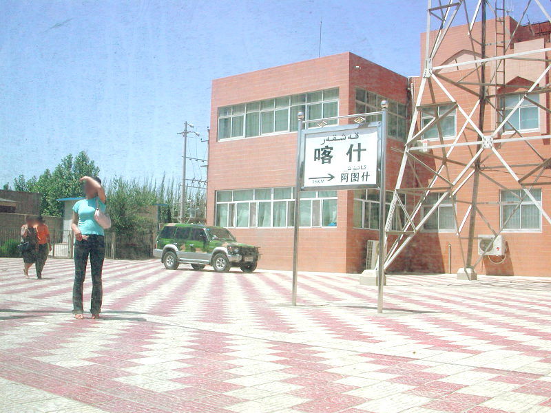 シルクロード一人旅「我的長征2006」その20・カシュガル・駅と寝台列車-2031