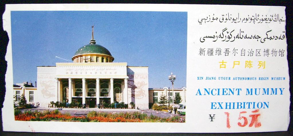 シルクロード一人旅「我的長征2006」その23・ウルムチ・新疆維吾尓自治区博物館-2305