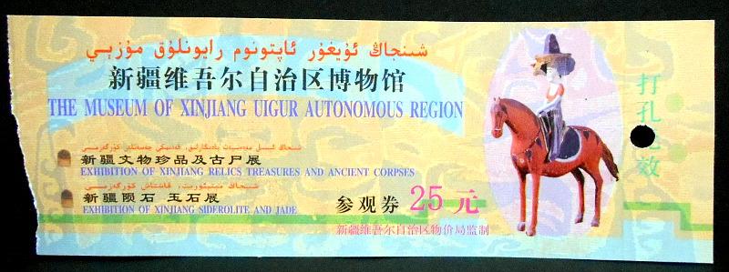 シルクロード一人旅「我的長征2006」その23・ウルムチ・新疆維吾尓自治区博物館-2306