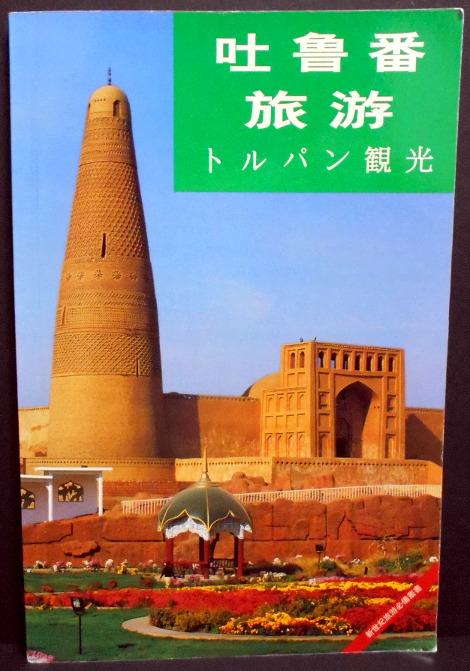 シルクロード一人旅「我的長征2006」その23・ウルムチ・新疆維吾尓自治区博物館-2310