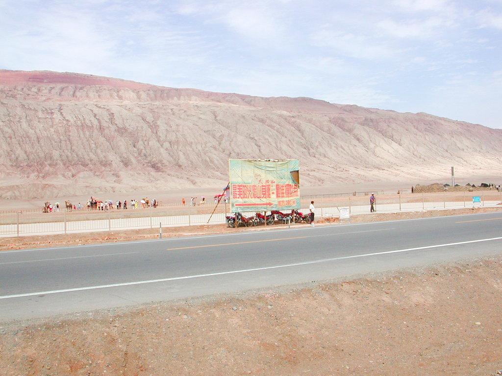 シルクロード一人旅「我的長征2006」その25・トルファン・火焔山-2515